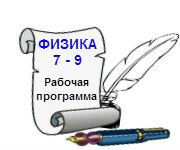 рабочая программа физика ФГОС