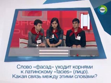 знаем русский